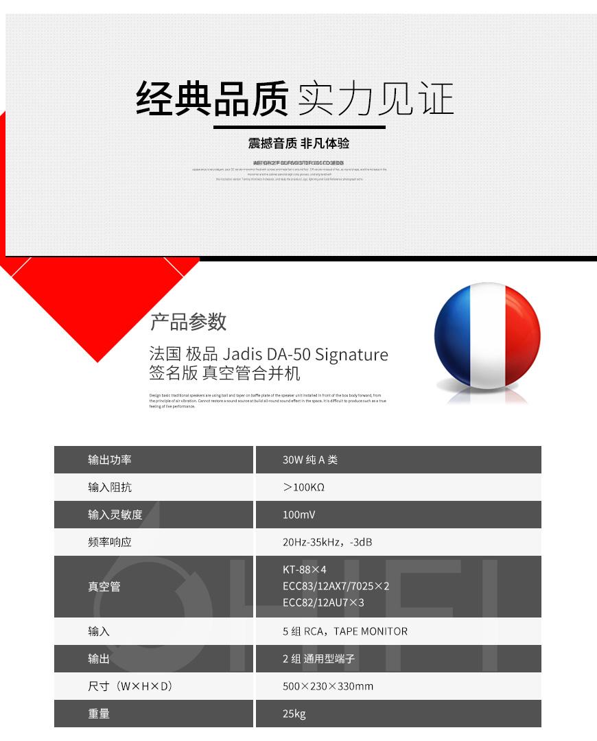 法国 极品 DA-50 Signature 签名版 真空管合并机,极品 DA-50 Signature,法国 极品