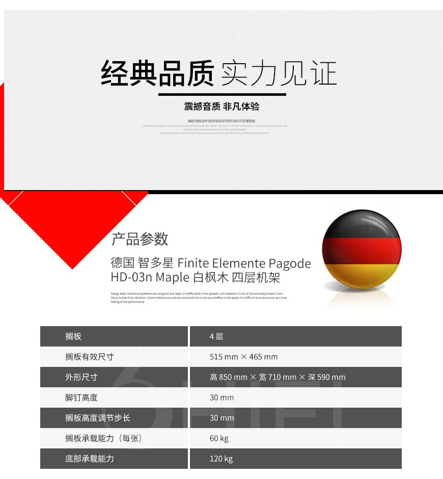 德国 智多星Finite Elemente Pagode HD-03n Maple 白枫木 四层机架