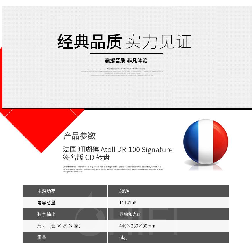 法国 珊瑚礁 Atoll DR-100 Signature CD转盘