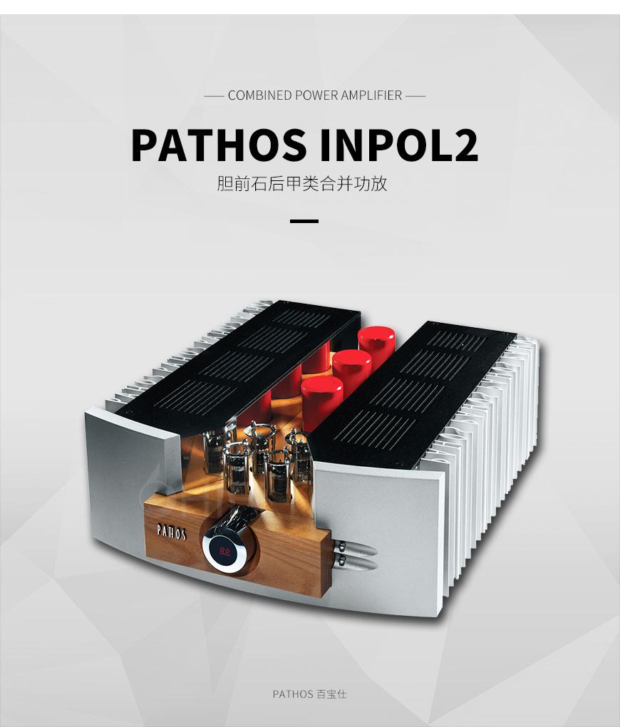 意大利 Pathos百宝仕 Inpol2 皇族 胆前石后甲类合并功放