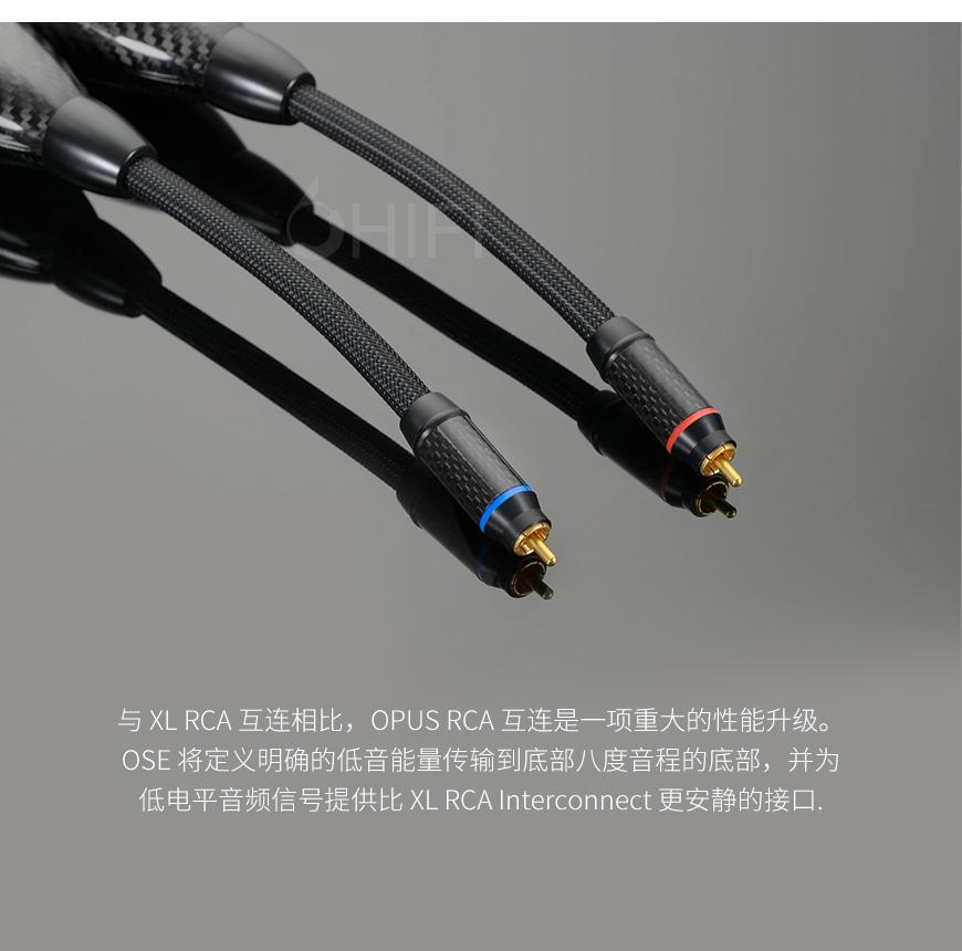 美国 Transparent 天仙配 OPUS RCA OSE G6 信号线