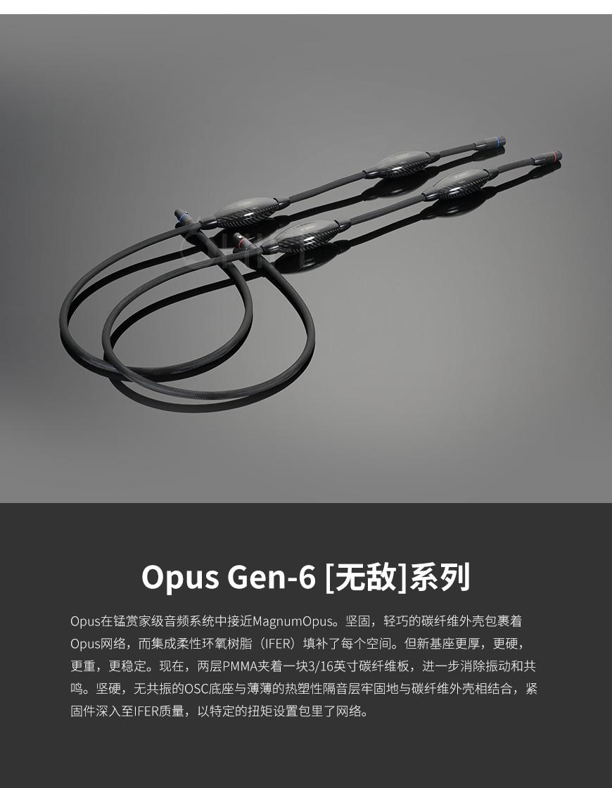 美国 天仙配Transparent Balance Opus OBL G6 平衡信号线