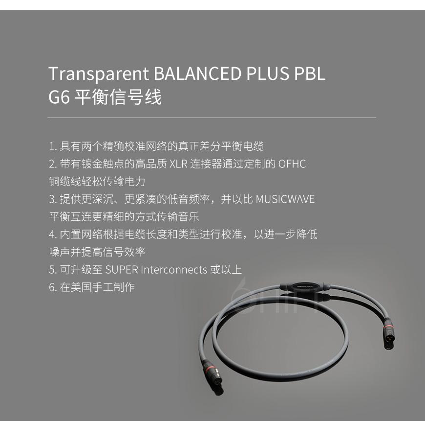 美国 Transparent 天仙配 BALANCED PLUS PBL G6 平衡信号线