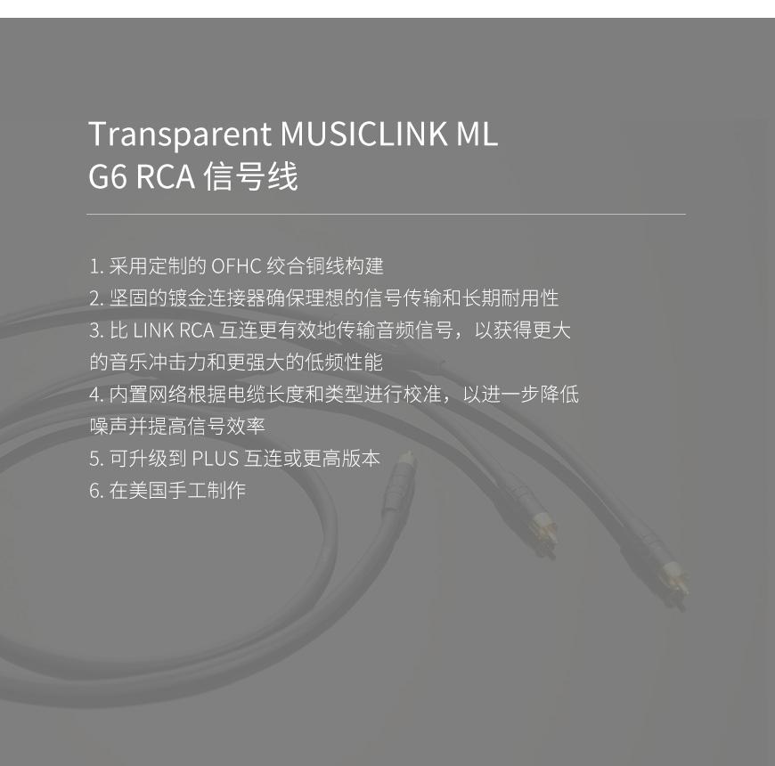 美国 Transparent 天仙配 MUSICLINK ML G6 RCA 信号线