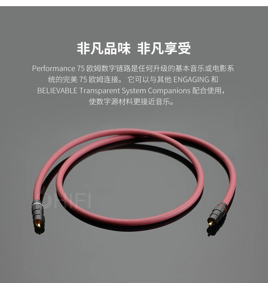 美国 Transparent 天仙配 Performance 75 Ohm Digital Link P75DL 同轴信号线 数码线